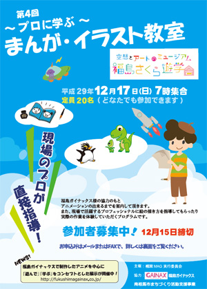 manga2017-flyer